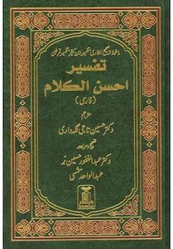 Koranen på persiska (farsi)