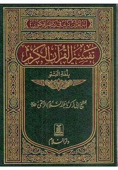 Koranen på pashto