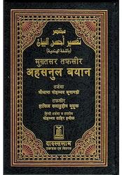 Koranen på hindi