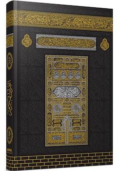 Kaba Koran med QR-koder