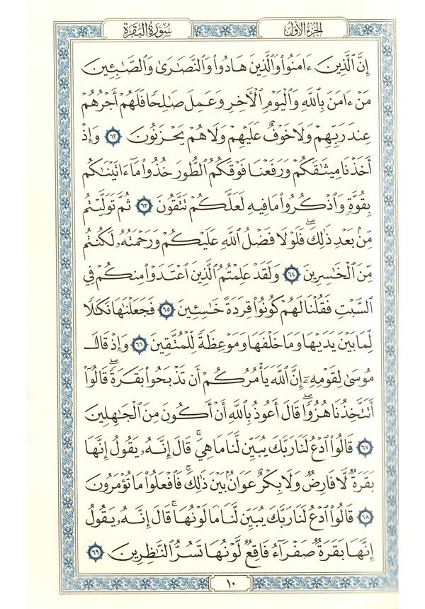 Koranen Marinblå