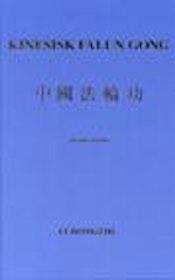 """Hongzhi, Li, """"Kinesisk falun gong"""""""