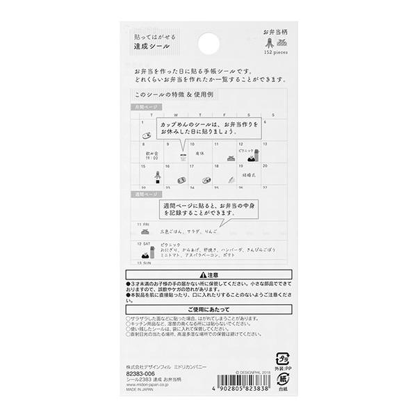 Midori Sticker Collection Japanese Food
