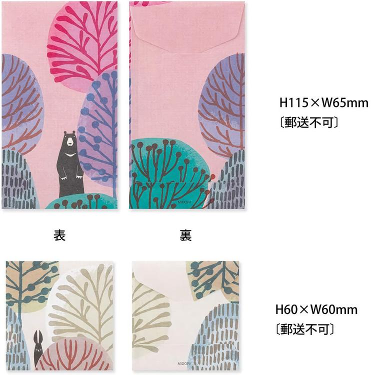 Midori Envelope Forest Animals
