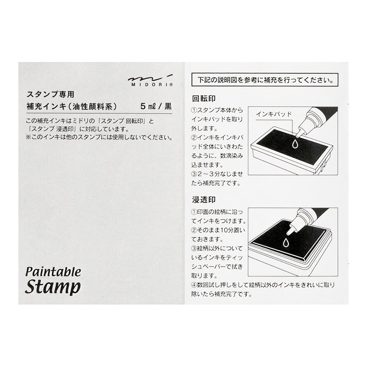 Midori Paintable Stamp Refill