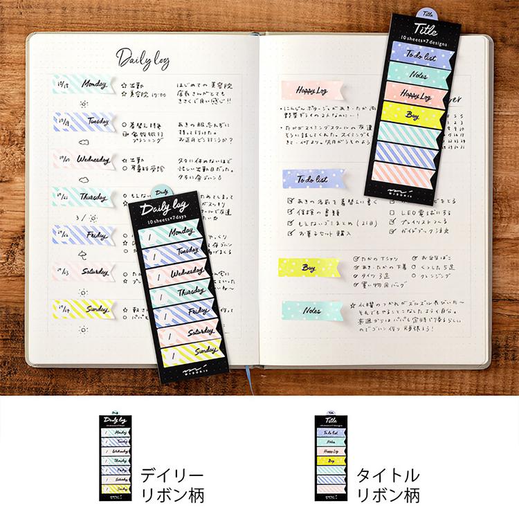 Midori Journal Sticky Note Daily Log Ribbon