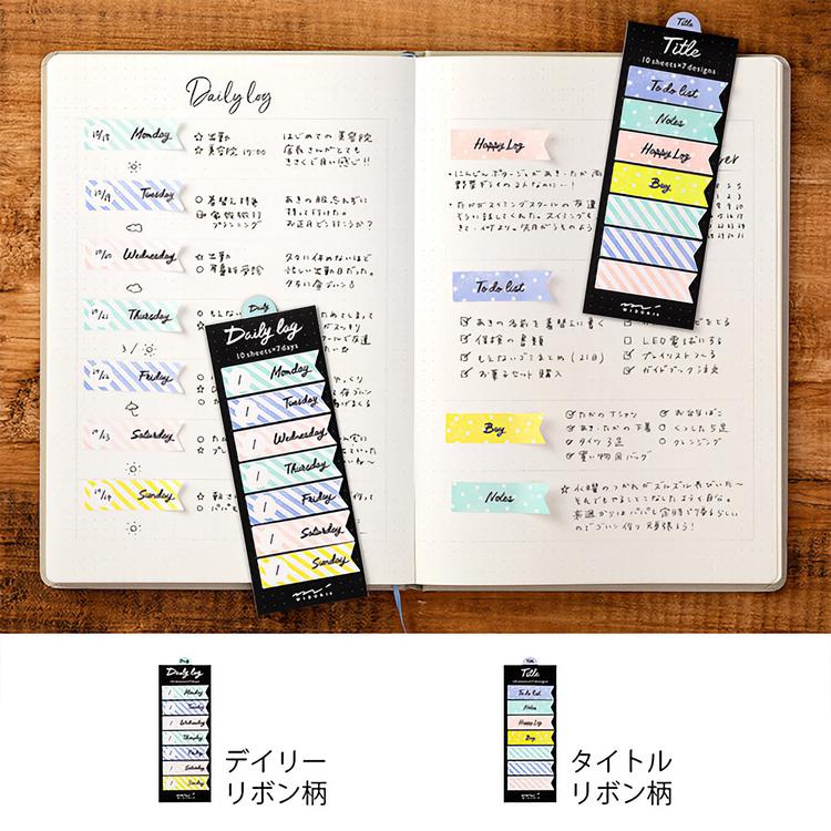 Midori Journal Sticky Note Journal Title Ribbon