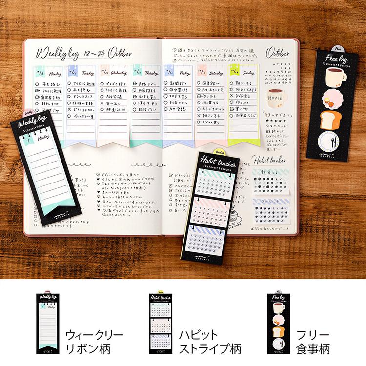 Midori Journal Sticky Note Habit Tracker Striped