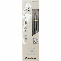 Kuretake Fountain Brush Pen Replacement Tip - Bristles