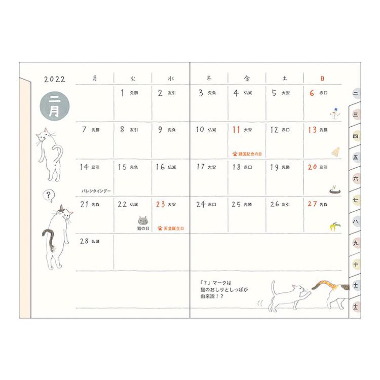 Midori MD 2022 Pocket Diary Mini Cat