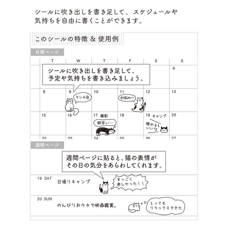 Midori 2022 Diary Sticker Chat Cat