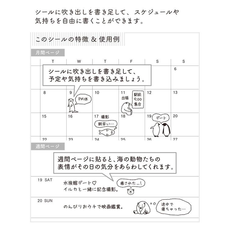 Midori 2022 Diary Sticker Chat Sea