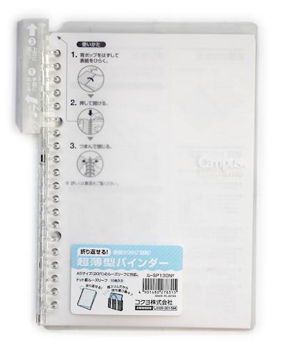 Kokuyo Campus Smart Ring Binder Notebook Clear A5