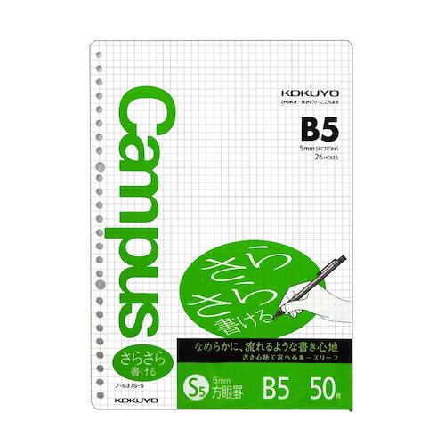 Kokuyo Campus Loose Leaf Paper Sarasara B5 Rutad
