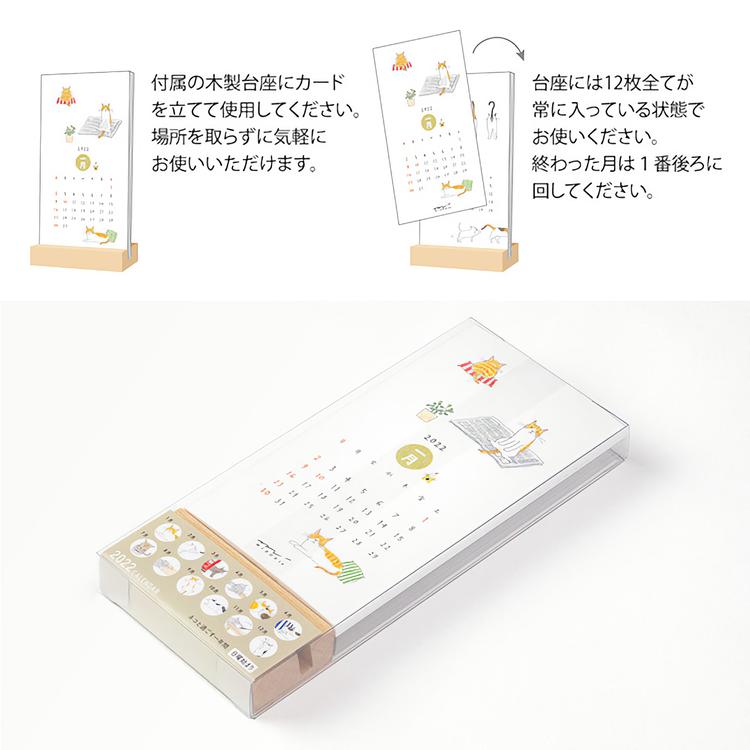 Midori Stand Calendar Cat 2022